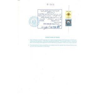 代理自由销售证书商会认证及大使馆加签服务