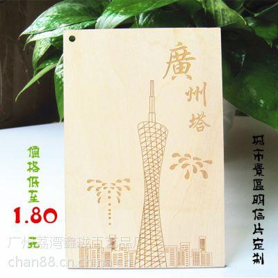供应厂家出售多款木质名信片 景点木质名信片 校庆木质名信片
