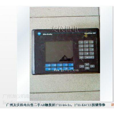 供应广州友仪机电出售二手AB触摸屏2711-k6c1x,2711-K6C1X按键维修