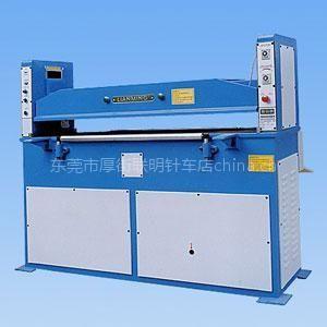 供应裁断机,平面裁断机,油压裁断机,液压裁断机,联明
