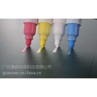 无尘白板笔 液体粉笔 环保无尘课堂 板书笔 水性粉笔 水性白板笔