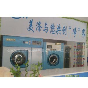 供应想在石家庄开个干洗店不知道需要什么设备 干洗机多少钱一台