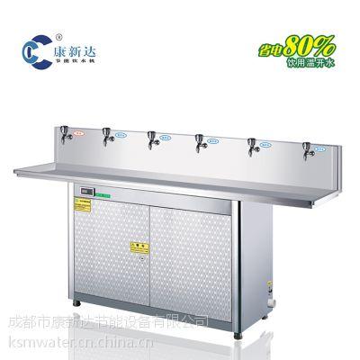 供应四川康新达商用不锈钢全自动节能开水机安装工厂工地使用