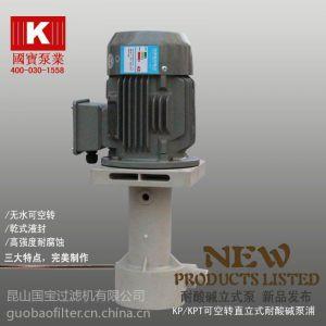 供应排污泵价格 国宝槽内立式泵 耐酸碱可空转 0512-57818818