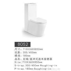 供应陶瓷座便器 马桶 卫浴 洁具 虹吸式 连体 佛山 编号8052