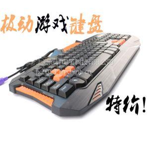供应【新品特价】有线游戏键盘 黄色按键游戏键盘 炫舞游戏键盘