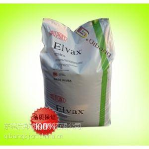 供应杜邦EVA 250塑料颗粒|美国杜邦EVA250耐寒EVA