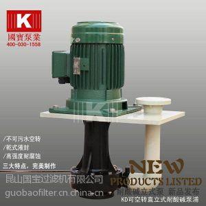 供应废气塔立式泵,江苏耐酸碱立式泵,液下排污泵,蚀刻/喷淋/电泳漆泵