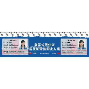 供应可视复写式居住证、可擦写居住证