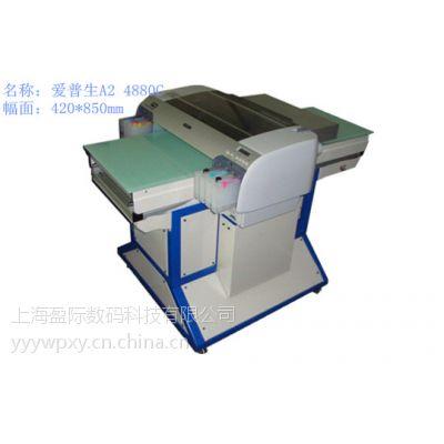 上海盈际厂家供应爱普生A2 4880 能在手机壳上直接印图案的机器