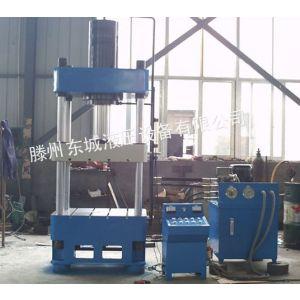 供应小吨位液压机,63吨三梁四柱液压机,滕州东城锻压设备