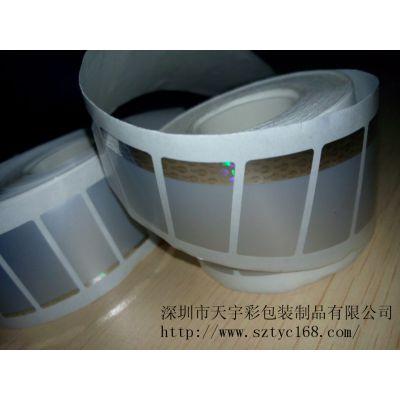 广东 深圳龙岗最优惠防伪不干胶标签 质量好 交货快 天宇彩印刷 您的选择