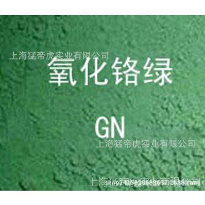 氧化铬绿GN 拜耳乐铬绿 进口氧化铬GN 德国朗盛 无机铬绿 批发
