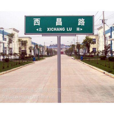 供应南京周边路牌,易安厂家定制上海第四代新型指路牌