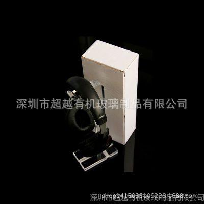 新款亚克力耳机架 亚克力耳机展示架 白盒独立包装 头戴耳机架
