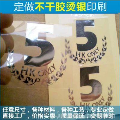 供应透明不干胶印刷 透明防水/防晒不干胶贴纸订做 pvc透明封口贴标签