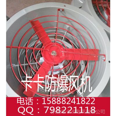 供应CBF-700防爆轴流风机 防爆风机 乐清市卡卡电气有限公司
