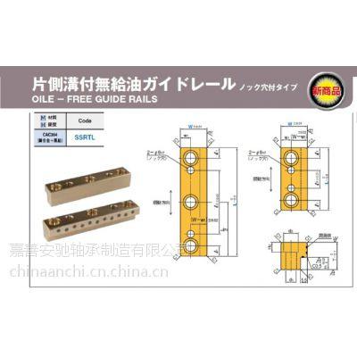 供应自润滑铜滑块,SSRTL导板
