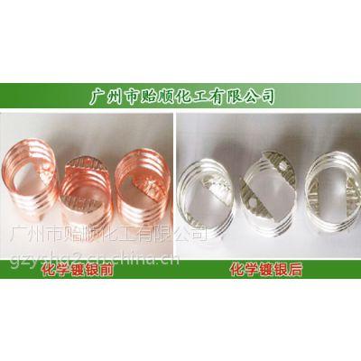 供应Q/YS.801化学铜底镀银工艺