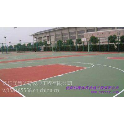 供应篮球场施工 沈阳润腾体育 篮球场施工 15940569421