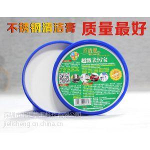 供应百洁帮品牌超级去污宝清洗不锈钢污垢烧焦黑锅底清洁膏生产厂家批发