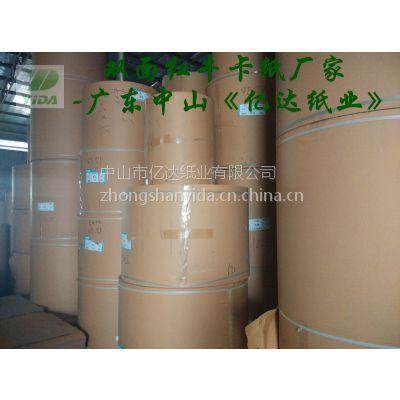 双面红牛卡纸厂家-广东中山亿达纸业(图)