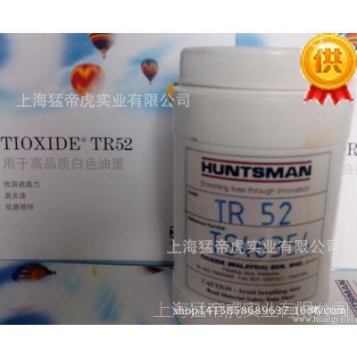 进口钛白粉 钛白粉TR-52 亨斯曼TR-52 亨斯迈TR52 纳米钛白粉