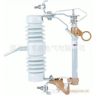 供应高压跌落式熔断器/喷射是熔断器,专业出口厂家