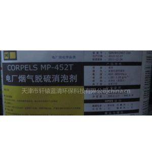 供应脱硫专用消泡剂