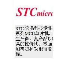 供应STC全系列芯片解密 STC89C52芯片解密 面谈用户可直接优惠!