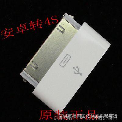 原装苹果iphone4S原装转接口 三星 micro usb 4s转接头