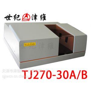 供应TJ270-30A/B红外光谱仪
