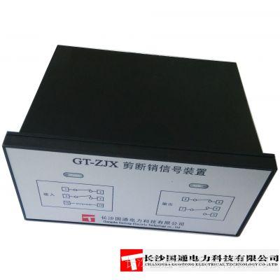 GT-JDX型剪断销信号装置  剪断销信号继电器 水位信号装置