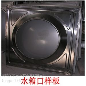 供应不锈钢生活水箱拼装板佛山五方冲压板厂