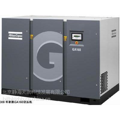 北京阿特拉斯空压机GA160