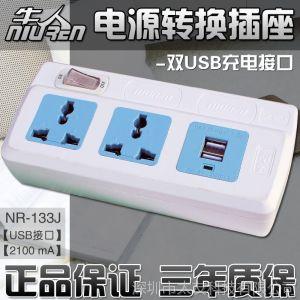 供应牛人转换插座 NR-133J 兼容I phone Ipad充电 USB充电转换器批发