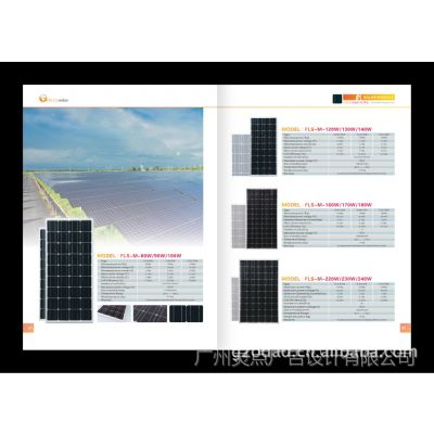供应宣传画册设计 广告设计  广州企业画册设计