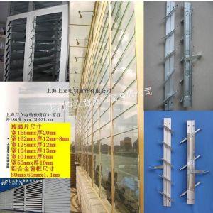 供应百叶窗支架上海卢立智能门窗百叶片夹具百叶窗夹具
