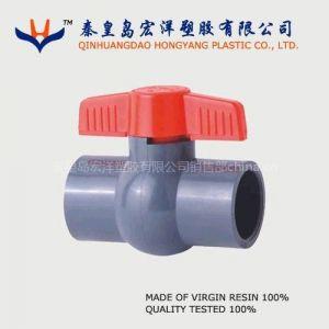 供应PVC塑胶球阀阀门规格报价