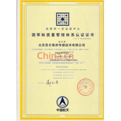 GJB体系认证认证中文版