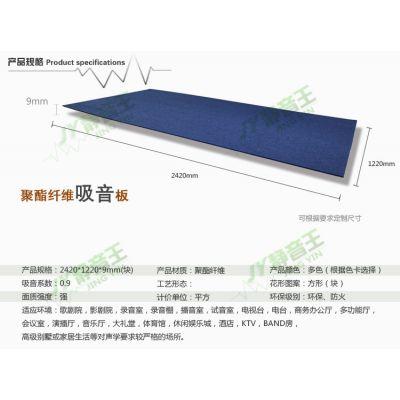 会议大厅蓝色高密度聚酯吸音板价格