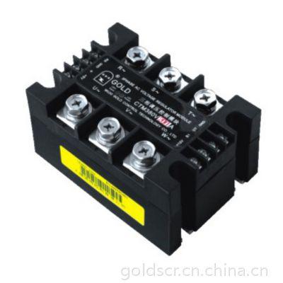 【美国固特工厂直销】现货 三相交流调压模块 专利产品 CTM380V120A