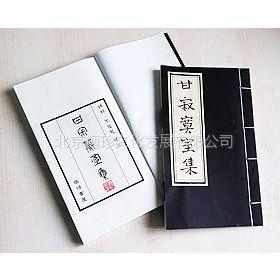 供应古籍线装书定制_甘寂寞室集_宣纸印刷