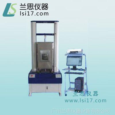 供应高低温拉力试验机(兰思LS-50GL)