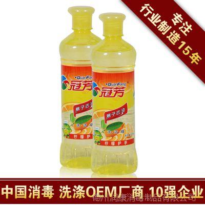 供应【OEM品牌】洗洁净批发 可散装 来样加工 餐洗净 厂家直销