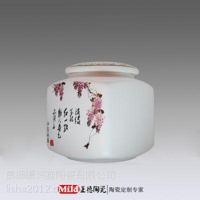 景德镇陶瓷茶叶罐订制厂家 精美陶瓷茶叶罐定做