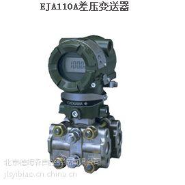 川仪EJA310A压力变送器原装正品现货供应价格优惠合理量大优惠