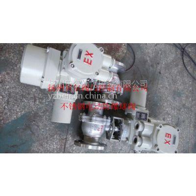 供应Q941H智能调节型电动法兰防爆球阀厂家