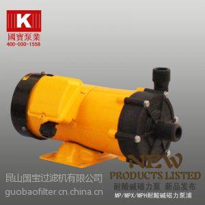 供应日益电机|国宝MP-F-255高温磁力泵|0512-57818818【废水/废气工程】