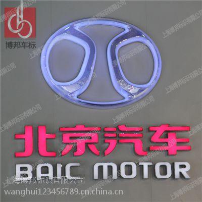 北京汽车车标制作 各类品牌发光车标制作 亚克力汽车标识制作公司